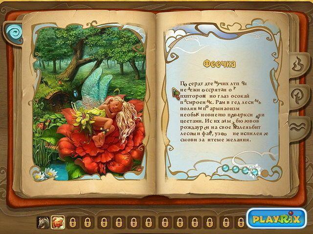 4 Элемента II - Screenshot 4/7
