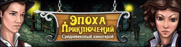 Игра Эпоха приключений Средневековый киногерой скачать