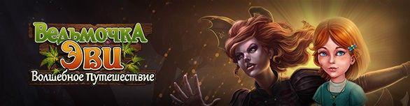 Ведьмочка Эви. Волшебное путешествие