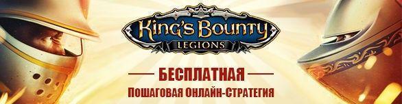 King's Bounty: Legions - Легендарная пошаговая стратегия.